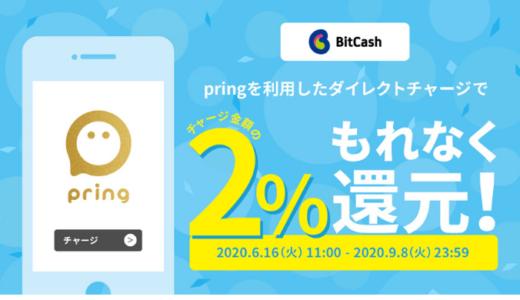 [BitCash] pringを利用したダイレクトチャージでもれなく2%還元!|2020年9月8日(火)23:59まで