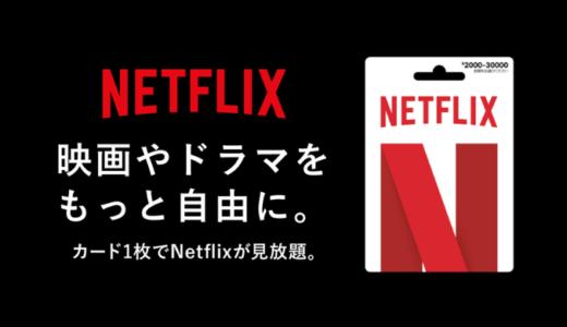 [Netflix] 全国のセブン-イレブンでNetflixプリペイドカード販売開始! – Netflix(ネットフリックス)プリペイドカード購入方法・使い方を徹底解説   (Sponsored by Netflix Japan)