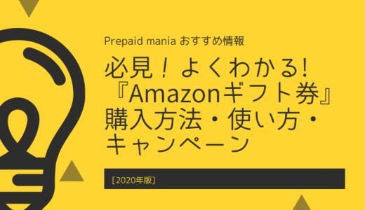 [2020年版]必見!よくわかる!『Amazonギフト券』購入方法・使い方・キャンペーン