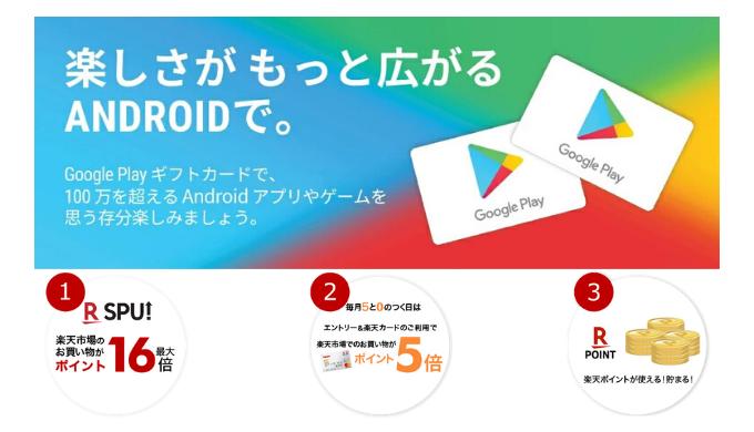 楽天市場 Google Play ギフトカード 認定店