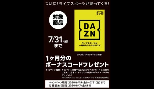 [DAZN] 1ヶ月分のボーナスコードプレゼントキャンペーン|2020年7月31日(金)まで