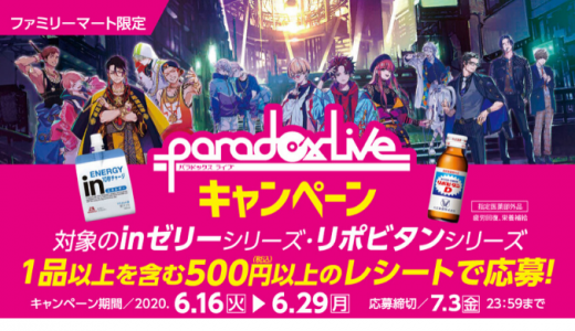 [Paradox Live] ファミリーマート限定!Paradox Live限定グッズが当たるキャンペーン 2020年6月29日(月)まで