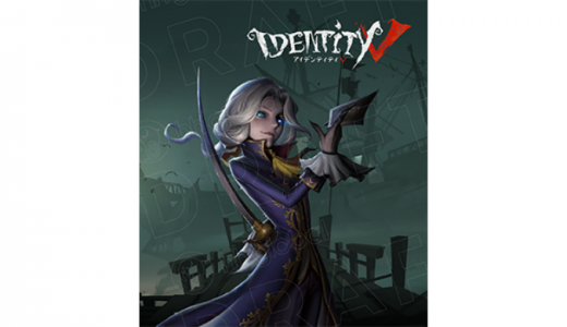 [Google Play] Google Play ギフトカード 1,500円券以上ご購入・アカウントにチャージで Identity V のゲーム内アイテムを全員にプレゼント!|2020年6月14日(日)まで
