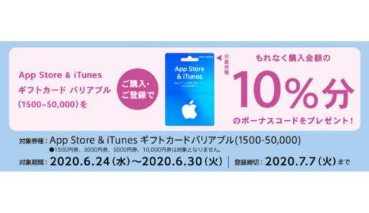 [iTunes] App Store & iTunes ギフトカード バリアブル(1500-50,000)購入で10%分のボーナスプレゼントキャンペーン|2020年6月30日(火)まで