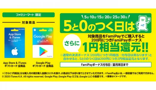 [ファミリーマート] FamiPay 5と0のつく日 キャンペーン