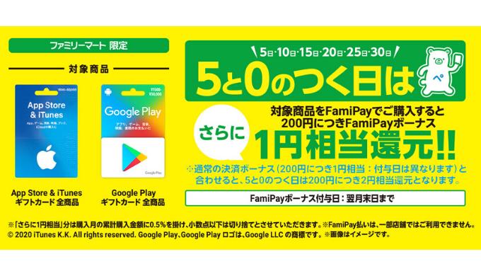 ファミマ itunes カード コンビニのiTunesカードをクレジットカードで買う方法【必見】