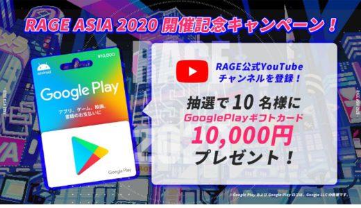 [Google Play] RAGE ASIA 2020 開催記念キャンペーン|2020年8月30日(日)まで