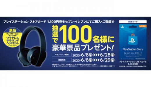 [プレイステーション ストアカード] セブン‐イレブン限定!プレイステーション ストアカード購入・登録で、ヘッドセットがもらえるキャンペーン|2020年6月28日(日)まで