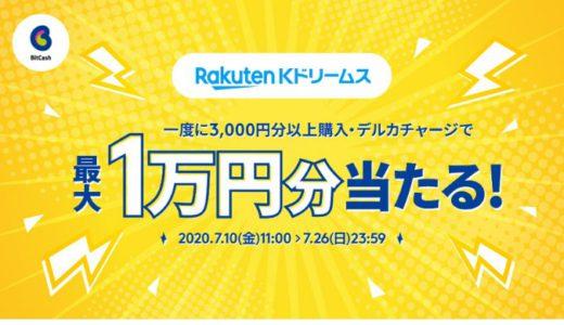 [BitCash] Kドリームス 抽選でビットキャッシュ最大1万円当たる!|2020年7月26日(日)23:59まで