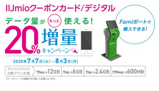 [IIJmio] ファミリーマート限定!データ量がもっと使える!IIJmioクーポンカード/デジタル20%増量キャンペーン|2020年8月3日(月)まで