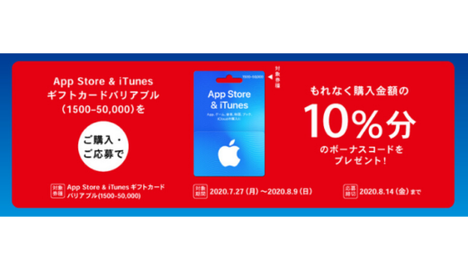 [iTunes] App Store & iTunes ギフトカード バリアブル(1500-50,000)購入で10%分のボーナスプレゼントキャンペーン|2020年8月9日(日)まで