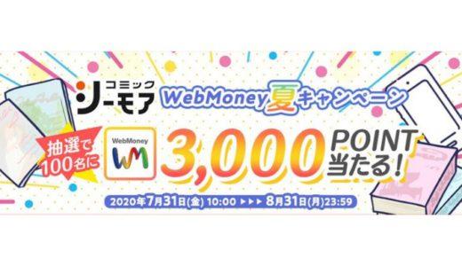[WebMoney] コミックシーモア WebMoney夏キャンペーン | 2020年8月31日(月)23:59まで