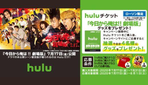 [Huluチケット] ローソン限定! 「今日から俺は!!劇場版」グッズプレゼントキャンペーン|2020年7月31日(金)まで