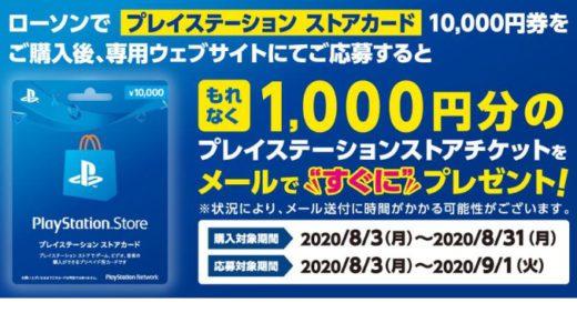 [プレイステーション ストアカード] ローソン限定! プレイステーション ストアカード購入・応募で、1,000円分のチケットがもらえる! | 2020年8月31日(月)まで