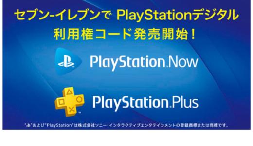埼玉県のセブン-イレブンでPlayStation™Now/PlayStationⓇPlusのデジタル利用権コード発売開始!           Sponsored by 株式会社ソニー・インタラクティブエンタテインメント