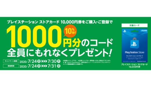 [プレイステーション ストアカード] セブン‐イレブン限定!プレイステーション ストアーカード1,000円分コードプレゼン|2020年7月30日(木)まで