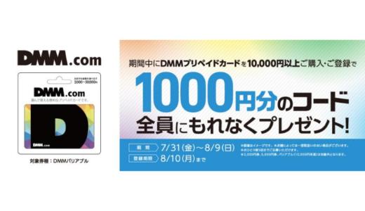 [DMM.com] セブン-イレブン限定!DMMプリペイドカード購入・登録で1,000円分のコードがもらえるキャンペーン|2020年8月9日(日)まで