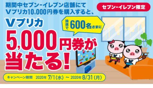 [Vプリカ] セブン‐イレブン限定!Vプリカ5,000円券が当たるキャンペーン | 2020年8月31日(月)まで