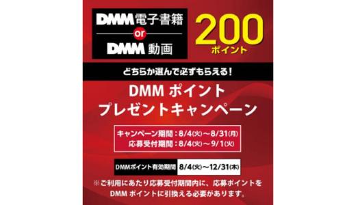 [DMM.com] ローソン限定!DMMポイントプレゼントキャンペーン|2020年8月31日(月)まで