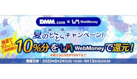 [WebMoney] DMM×WebMoney 夏のとくとくキャンペーン | 2020年9月13日(日)23:59まで