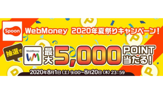 [WebMoney] Spoon×WebMoney 2020年夏祭りキャンペーン | 2020年8月20日(木)まで
