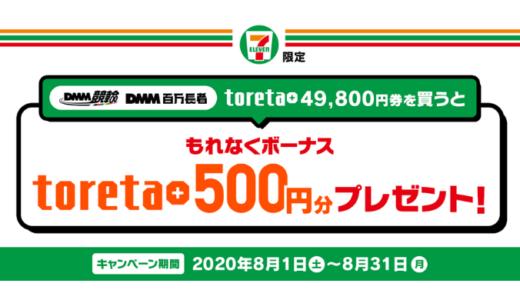[DMM競輪] セブン-イレブン限定!全員に toreta+ 500円分プレゼント!|2020年8月31日(月)まで