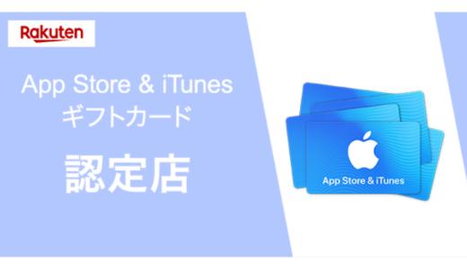[Rakuten] App Store & iTunes ギフトカード購入でクーポンプレゼントキャンペーン | 2021年3月31日(水)23:59まで