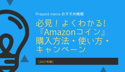 [2021年版]必見!よくわかる!『Amazonコイン』購入方法・使い方・キャンペーン