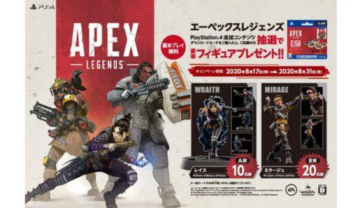 [Apex Legends] Apex Legends™️(エーペックスレジェンズ)  ダウンロードカードで豪華商品プレゼントキャンペーン | 2020年8月31日(月)まで