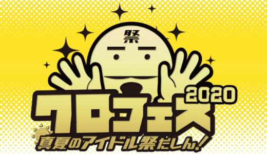 [WebMoney] クロフェス2020 100人に1人、 WebMoney全額還元!! | 2020年8月29日(土)まで