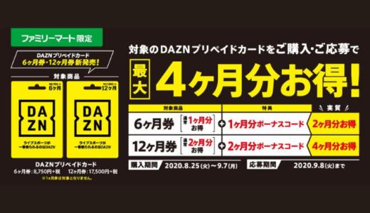 [DAZN] ファミリーマート限定!DAZNプリペイドカード購入・応募でボーナスコードプレゼントキャンペーン|2020年9月7日(月)まで