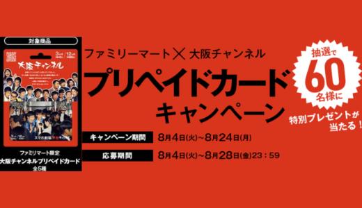 [大阪チャンネル] ファミリーマート限定! 大阪チャンネルプリペイドカード キャンペーン | 2020年8月24日(月)まで