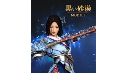 [Google Play] Google Play ギフトカード 1,500円券以上ご購入・アカウントにチャージで 黒い砂漠 MOBILE のゲーム内アイテムを全員にプレゼント!|2020年8月31日(月)まで