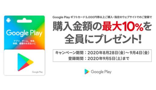 [Google Play] セブン‐イレブン限定!5,000円以上のGoogle Play ギフトカード購入で最大10%分のGoogle Playクーポンがもらえるキャンペーン|2020年9月4日(金)まで