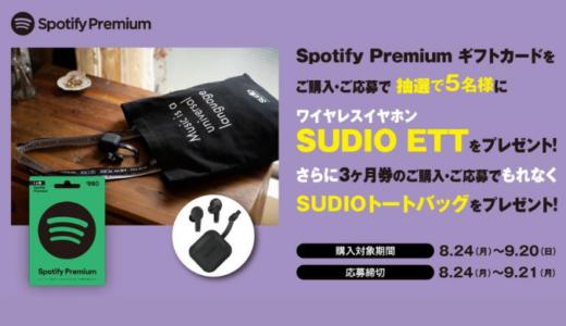 [Spotify Premium] ローソン限定! Spotify Premium ギフトカード購入・応募でワイヤレスイヤホンが当たるキャンペーン | 2020年9月20日(日)まで