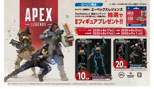 [Apex Legends] ローソン限定! Apex Legends™️(エーペックスレジェンズ)  ダウンロードカードで豪華商品プレゼントキャンペーン | 2020年8月31日(月)まで