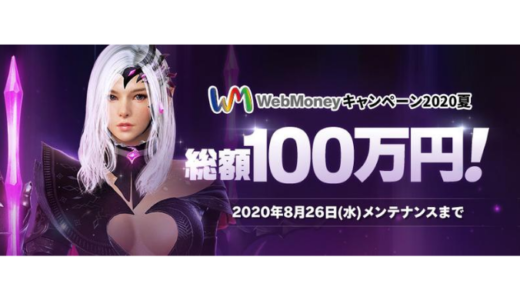[WebMoney] 総額100万円分!WebMoneyキャンペーン2020夏 | 2020年8月26日(水)まで