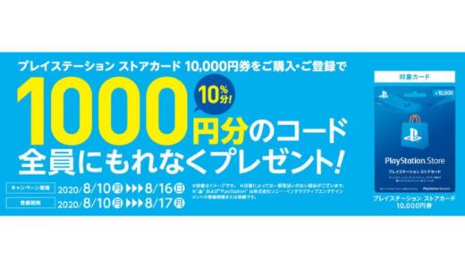 [プレイステーション ストアカード] セブン‐イレブン限定!プレイステーション ストアーカード1,000円分コードプレゼント|2020年8月16日(日)まで