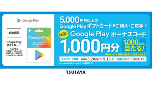 [Google Play] TSUTAYA限定!5,000円以上のGoogle Play ギフトカード購入で1,000円分のボーナスコードが当たるキャンペーン|2020年9月13日(日)まで