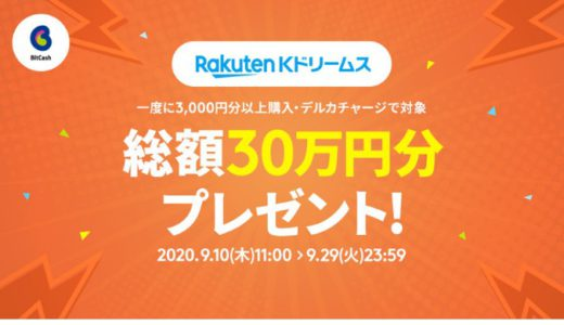 [BitCash] Kドリームス 総額30万円分プレゼント! | 2020年9月29日(火)23:59まで