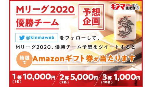 [竹書房] Amazonギフト券が当たるプレゼントキャンペーン | 2020年10月5日(月)まで