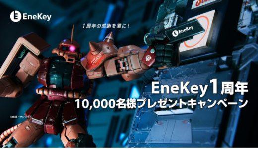 [ENEOS] EneKey1周年 Amazonギフト券プレゼントキャンペーン | 2020年10月31日(土)まで