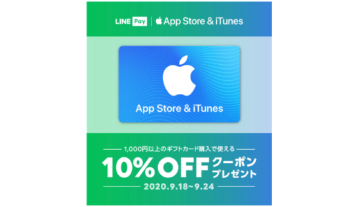 [LINE Pay] App Store & iTunes ギフトカード10%OFFクーポンプレゼント | 2020年9月24日(木)まで