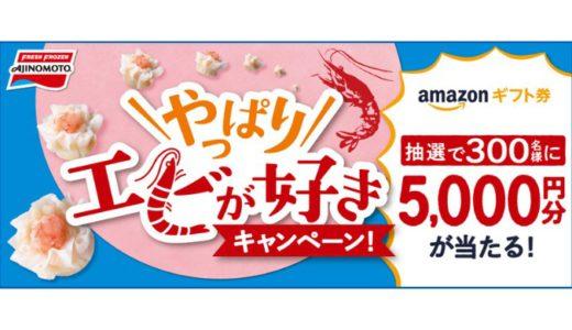 [味の素冷凍食品] Amazonギフト券が当たる やっぱりエビが好きキャンペーン | 2020年11月15日(日)まで