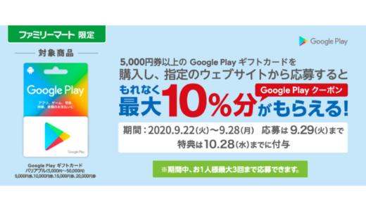 [Google Play] ファミリーマート限定!5,000円以上のGoogle Play ギフトカード購入で最大10%分のGoogle Playクーポンがもらえるキャンペーン|2020年9月28日(月)まで