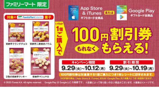 [ファミリーマート] 安納芋菓子4品×POSAカードキャンペーン | 2020年10月12日(月)まで