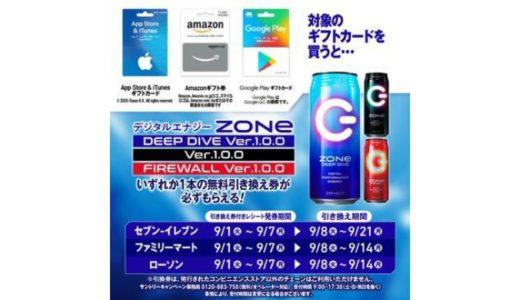 [ZONe エナジードリンク] 対象のギフトカード購入で ZONe エナジードリンクを全員にプレゼント!