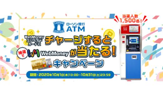 [WebMoney] ローソン銀行ATM でWebMoneyが当たる!|2020年10月31日(土)23:59まで