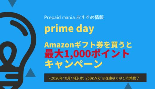 [Amazon.co.jp] prime day 『Amazonギフト券を買うと最大1,000ポイント』 キャンペーン | 2020年10月14日(水)まで