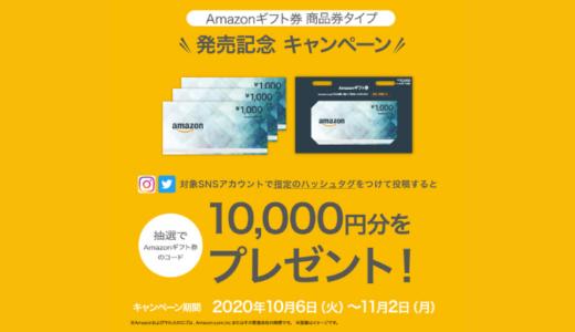[Amazon ギフト券] Amazonギフト券が当たる!  Twitterプレゼントキャンペーン | 2020年11月2日(月)まで
